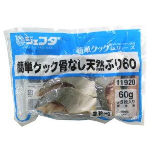 ジェフダ 簡単クック骨なし天然ぶり 60g×5