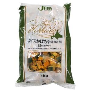 ジェフダ ダイスかぼちゃ(北海道産)15mmカット 1kg