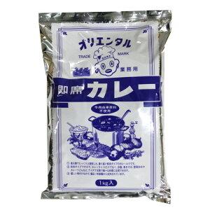 オリエンタル 業務用直火焼即席カレー 1kg