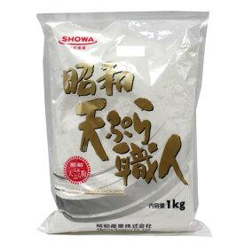 昭和産業 天ぷら職人 1kg
