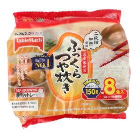 【9/22切替】テーブルマーク ふっくらつや炊き(分割) 8食 150g×8