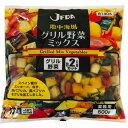 【9/15切替】ジェフダ 地中海風グリル野菜ミックス 500g