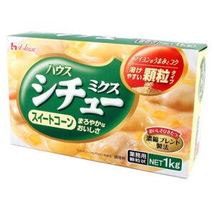 ハウス食品 シチューミクススイートコーン 1kg