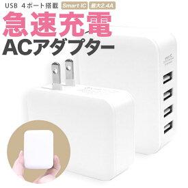 急速充電 スマートIC SmartIC ACアダプタ 4ポート USB 充電器 チャージャー USB充電器 4口 コンセント 電源タップ 軽量 同時充電 アダプター USBアダプタ スマホ充電器