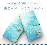 スマホケース手帳型全機種対応iPhone7ケースiPhone7PlusケースiPhone6ケースiPhone6sケースデコレーションシンプル可愛い海貝ヒトデXperiaXZXperiaZ5SO-01JSO-02JSOV34601SO