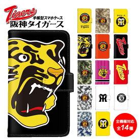 阪神タイガース スマホケース 手帳型 全機種対応 iPhone11 iPhone11Pro iPhone11ProMax 携帯ケース ケース カバー Xperia XZ3 SO-01L SOV39 801SO aquos R2 arrows galaxy アイフォン エクスペリア アクオス Tigers iphoneXR iphoneXS iphoneX iphone8 iphone7