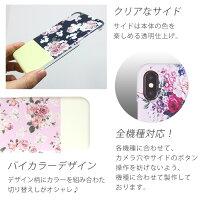 ハードケーススマホケース全機種対応iPhoneXperiaGalaxyAQUOSiPhoneXiPhone8iPhone7iPhone6sSO-01JSO-03KSH-03KSO-02JSHV40SHV42KYV44P10litenovaliteSC-02KSOV37706SHSO-03JSO-05Kハードクリアケース花柄おしゃれスタイリッシュ大人S9Plus