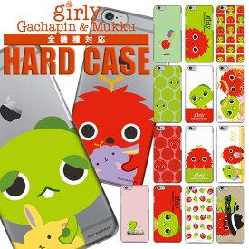 ガチャピン ムック ガチャムク ハードケース スマホケース 全機種対応 iPhone11 iPhone11Pro iPhone11ProMax Xperia Ace SO-02L AQUOS R3 SH-04L Galaxy S10 SC-03L Galaxy S10+ SC-04L Xperia 1 SOV40 AQUOS sense3 Pixel4 XL Xperia5 SOV41 SOV42 Galaxy A20 SC-02M
