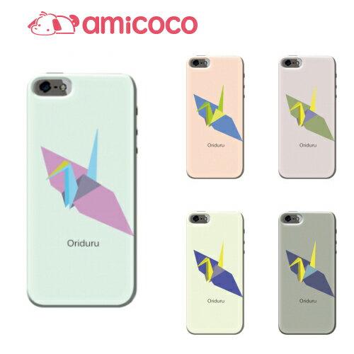 スマホケース 全機種対応 ハードケース iPhoneX iPhone8 iPhone8Plus アイフォン10 カバー 折りヅル iPhone7 SE SO-03J SOV35 602SO Xperia acro SC-01G F-05D SOV31 SO-04E メディアス SC-02F AQUOS PHONE ZETA 404KC KYV36 SC-04F DisneyMobile LGV31 SH-02H 202F
