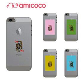 スマホケース 全機種対応 ハードケース iPhoneX iPhone8 iPhone8Plus アイフォン10 カバー トランプハートのキング iPhone7 SE SO-03J SOV35 602SO AQUOS EVER SCV36 SHL23 Xperia Z3 SO-03J 401SH iPhone 7 Plus 402SO ZenFone Go DIGNO S URBANO L03 isai Beat DIGNO F