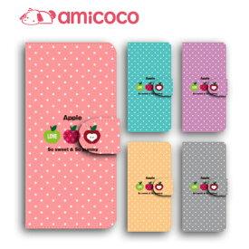 DIGNO rafre DIGNO M DIGNO S INFOBAR A03 URBANO V03 URBANO 手帳型 ケース V02 URBANO V01 URBANO L03 URBANO L02 HTC 10 Qua phone PX Qua BASIOphone Apple/リンゴ&ドット 携帯ケース スマホカバー スマホケース 手帳型 高品質 カード収納