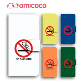 スマホケース 手帳型 全機種対応 arrows nx f-01k アローズ f 04k arrows Be Fit SV arrows f04k f-01j f-02h f-04g f-02g f-05f f-01f f-06e f-05j f0-4k スマホカバー 携帯カバー スタンド式 携帯 和柄 高品質 禁煙者専用 携帯