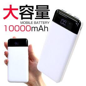 モバイルバッテリー 大容量 軽量 10000mah 急速充電 スマホ充電器 アンドロイド android 急速充電 アイフォン 充電 バッテリー iphoneX iphone8 iphone7 スマートフォン 携帯充電器 タイプC対応 充電器 モバイルバッテリーiPhone pse認証