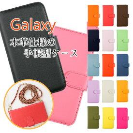 Galaxy A51 A41 A30 A20 A8 A7 ギャラクシーFeel2 手帳型 スマホケース アンドロイド カバー SCG07 SC-04J SC-02M SCV46 SCV43 au galaxy 手帳型 可愛い ケース 携帯ケース スマホカバー シンプルカラー 本革 カバー スマホケース 高品質 レザー チェーン付き