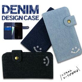 全機種対応 手帳型 スマホケース iPhone x ケース iphone8ケース iPhone7 iPhone6s Xperia XZ2 SO-03K HUAWEI P10 lite ZenFone 5 galaxy s9 ケース 定番 デザイン デニムケース ニコちゃん スマホカバー デニム