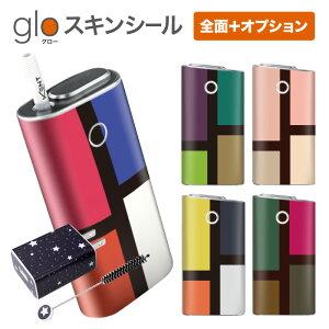 グローシール glo 送料無料 プレゼント ギフト グロー ケース 電子タバコ グロー タバコ グロー シール gloステッカー glo シール スキンシール 全面 オプション シール セット シンプル/チェッ