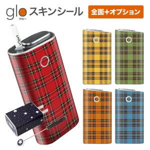 グローシール glo 送料無料 プレゼント ギフト グロー ケース 電子タバコ グロー タバコ グロー シール gloステッカー glo シール スキンシール 全面 オプション シール セット タータンチェッ
