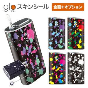 グローシール glo 送料無料 プレゼント ギフト グロー ケース 電子タバコ グロー タバコ グロー シール gloステッカー glo シール スキンシール 全面 オプション シール セット ペイント/B ケー