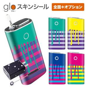 グローシール glo 送料無料 プレゼント ギフト グロー ケース 電子タバコ グロー タバコ グロー シール gloステッカー glo シール スキンシール 全面 オプション シール セット 垂れペンキ×ボー