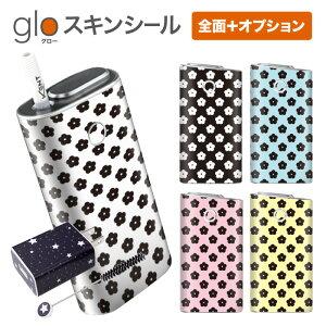 グローシール glo 送料無料 プレゼント ギフト グロー ケース 電子タバコ グロー タバコ グロー シール gloステッカー glo シール スキンシール 全面 オプション シール セット トレンド/デイジ