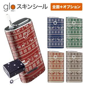 グローシール glo 送料無料 プレゼント ギフト グロー ケース 電子タバコ グロー タバコ グロー シール gloステッカー glo シール スキンシール 全面 オプション シール セット ノルディック01
