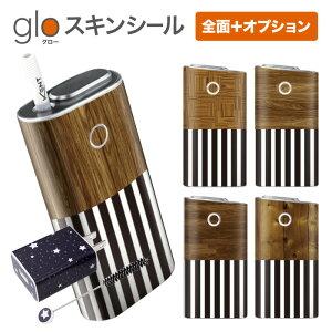 グローシール glo 送料無料 プレゼント ギフト グロー ケース 電子タバコ グロー タバコ グロー シール gloステッカー glo シール スキンシール 全面 オプション シール セット 木目2 ケース カ