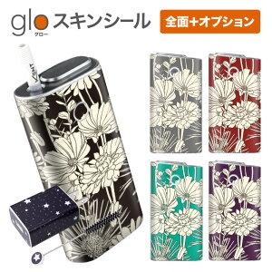 グローシール glo 送料無料 プレゼント ギフト グロー ケース 電子タバコ グロー タバコ グロー シール gloステッカー glo シール スキンシール 全面 オプション シール セット フラワー ケース
