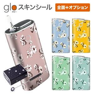 グローシール glo 送料無料 プレゼント ギフト グロー ケース 電子タバコ グロー タバコ グロー シール gloステッカー glo シール スキンシール 全面 オプション シール セット 花柄パターン05