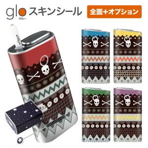 グローシール glo 送料無料 プレゼント ギフト グロー ケース 電子タバコ グロー タバコ グロー シール gloステッカー glo シール スキンシール 全面 オプション シール セット スカル×エスニッ
