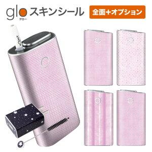 グローシール glo 送料無料 プレゼント ギフト グロー ケース 電子タバコ グロー タバコ グロー シール gloステッカー glo シール スキンシール 全面 オプション シール セット 幾何学模様/ピン