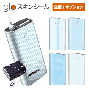 グローシール glo 送料無料 プレゼント ギフト グロー ケース 電子タバコ グロー タバコ グロー シール gloステッカー glo シール スキンシール 全面 オプション シール セット 幾何学模様/ブル