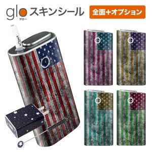 グローシール glo 送料無料 プレゼント ギフト グロー ケース 電子タバコ グロー タバコ グロー シール gloステッカー glo シール スキンシール 全面 オプション シール セット 国旗/星条旗 ケー