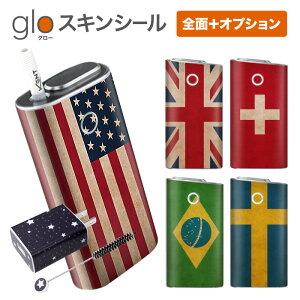グローシール glo 送料無料 プレゼント ギフト グロー ケース 電子タバコ グロー タバコ グロー シール gloステッカー glo シール スキンシール 全面 オプション シール セット 世界の国旗 ケー