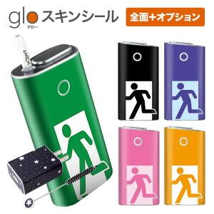 グローシール glo 送料無料 プレゼント ギフト グロー ケース 電子タバコ グロー タバコ グロー シール gloステッカー glo シール スキンシール 全面 オプション シール セット 非常口 ケース カ