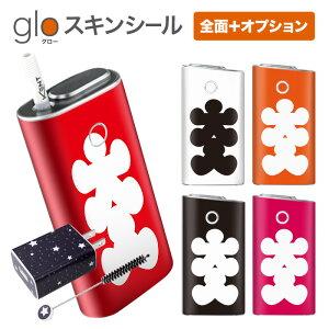 グローシール glo 送料無料 プレゼント ギフト グロー ケース 電子タバコ グロー タバコ グロー シール gloステッカー glo シール スキンシール 全面 オプション シール セット 大入り ケース カ