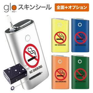 グローシール glo 送料無料 プレゼント ギフト グロー ケース 電子タバコ グロー タバコ グロー シール gloステッカー glo シール スキンシール 全面 オプション シール セット 禁煙者専用 ケー