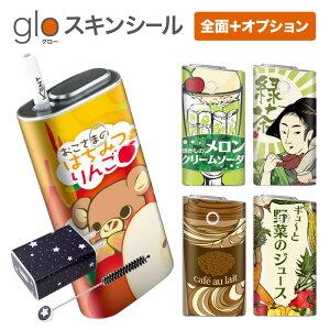 グローシール glo 送料無料 プレゼント ギフト グロー ケース 電子タバコ タバコ パロディ おもしろ ユニーク gloステッカー glo シール スキンシール 全面 オプション シール セット ケース ス