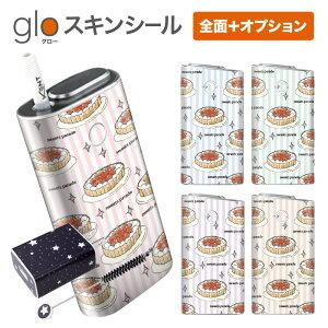 グローシール glo 送料無料 プレゼント ギフト グロー ケース 電子タバコ グロー タバコ グロー シール gloステッカー glo シール スキンシール 全面 オプション シール セット ケーキ×ストライ