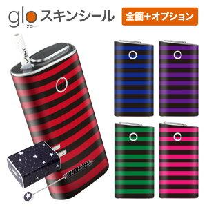 グローシール glo 送料無料 プレゼント ギフト グロー ケース 電子タバコ グロー タバコ グロー シール gloステッカー glo シール スキンシール 全面 オプション シール セット ボーダー/b ケー