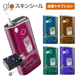 グローシール glo 送料無料 プレゼント ギフト グロー ケース 電子タバコ グロー タバコ グロー シール gloステッカー glo シール スキンシール 全面 オプション シール セット ふくろう01 ケー