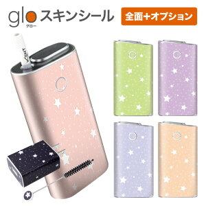 グローシール glo 送料無料 プレゼント ギフト グロー ケース 電子タバコ グロー タバコ グロー シール gloステッカー glo シール スキンシール 全面 オプション シール セット スター02 ケース
