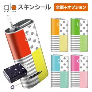 グローシール glo 送料無料 プレゼント ギフト グロー ケース 電子タバコ グロー タバコ グロー シール gloステッカー glo シール スキンシール 全面 オプション シール セット いろいろPOP ケー