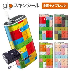 グローシール glo 送料無料 プレゼント ギフト グロー ケース 電子タバコ グロー タバコ グロー シール gloステッカー glo シール スキンシール 全面 オプション シール セット ブロック ケース