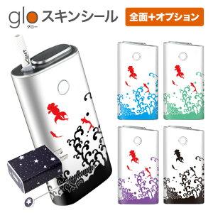 グローシール glo 送料無料 プレゼント ギフト グロー ケース 電子タバコ グロー タバコ グロー シール gloステッカー glo シール スキンシール 全面 オプション シール セット 和柄/金魚/和風