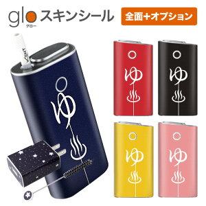グローシール glo 送料無料 プレゼント ギフト グロー ケース 電子タバコ グロー タバコ グロー シール gloステッカー glo シール スキンシール 全面 オプション シール セット ゆ ケース カバー