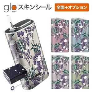 グローシール glo 送料無料 プレゼント ギフト グロー ケース 電子タバコ グロー タバコ グロー シール gloステッカー glo シール スキンシール 全面 オプション シール セット 和風紫花 ケース