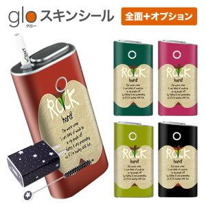 グローシール glo 送料無料 プレゼント ギフト グロー ケース 電子タバコ グロー タバコ グロー シール gloステッカー glo シール スキンシール 全面 オプション シール セット ROCK ケース カバ