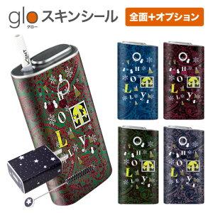 グローシール glo 送料無料 プレゼント ギフト グロー ケース 電子タバコ グロー タバコ グロー シール gloステッカー glo シール スキンシール 全面 オプション シール セット HOLLY ケース カバ