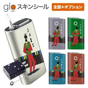 グローシール glo 送料無料 プレゼント ギフト グロー ケース 電子タバコ グロー タバコ グロー シール gloステッカー glo シール スキンシール 全面 オプション シール セット JAZZ ケース カバ