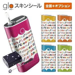 グローシール glo 送料無料 プレゼント ギフト グロー ケース 電子タバコ グロー タバコ グロー シール gloステッカー glo シール スキンシール 全面 オプション シール セット ロゴ ケース カバ